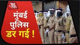 Sushant Singh Case: Bihar Police की जांच से Mumbai Police को क्यों लगा 'डर' !