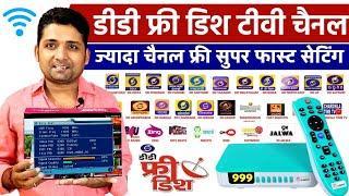 अब रिचार्ज मत करावो जिंदगी भर फ्री देखो टीवी चैनल Dd Free Dish Mpeg2 Set Top Box    Sahil Free dish
