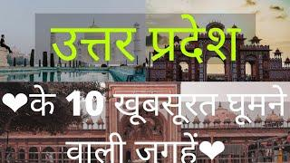 Top 10 most visited place in up | famous place in up | Uttar Pradesh | all in one vlogs