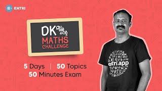 ഇതാ ഒരു Maths Challenge - DK മാഷിന്റെ Maths Challenge - Entri Lockdown Challenge III - Kerala PSC
