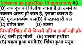 Science Test part-8 in Hindi|Science Top 10 Questions|Science Questions|All Exam|2020