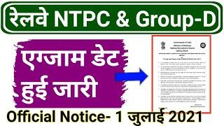 RRB NTPC 7th Phase Exam Date Fixed | Railway NTPC and Group D exam Date 2021 Notice
