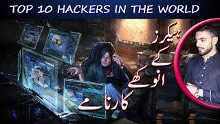 Top 10 Hackers in The World | Information About Hackers | in Urdu Hindi | Azhar Ali | TDM