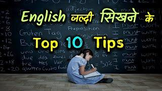 Top 10 Tips to Learn English Faster – [Hindi] – Quick Support