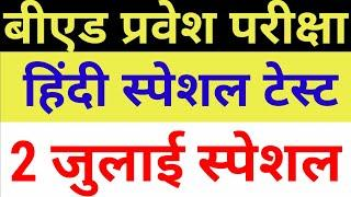 Bed entrance exam 2020 - Hindi Special Test : Top 30 Question