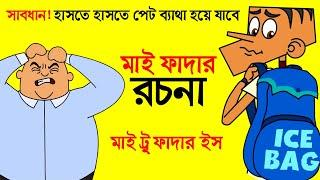 Best Funny Videos | Bangla Dubbing Funny Video | Bangla Funny Jokes Video | Part #311 | FunnY Tv