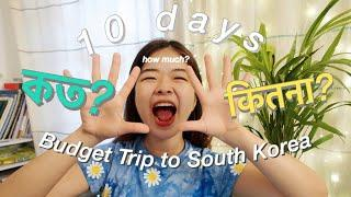 10 days BUDGET trip to South Korea | how much do you need? *cheapest way* | from INDIA TO KOREA