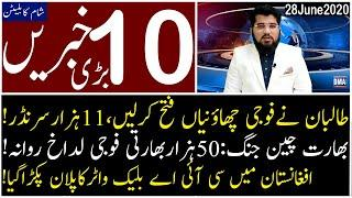 Top 10 with GNM | Evening | 28 June 2020 | Today's Top Latest Updates by Ghulam Nabi Madni |