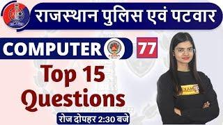 Rajasthan Police   Rajasthan Patwar  Computer   By Preeti Ma'am  Class - 77  Top 15 Questions