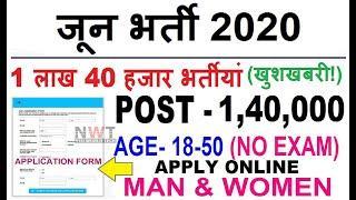 Top 10 Government Job Vacancy in June 2020 | Latest Govt Jobs 2020 / Sarkari Naukri 2020