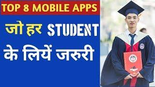 Top 8 Education Apps For Students | Best Study Apps For Students In Hindi ||