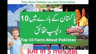 Most top 10 Facts about PAKISTAN 2020 | latest | Amazing Pakistan