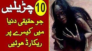 Top 10 Witches Caught On Camera & Spotted In Real Life