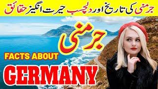 Amazing Facts about germany in urdu I Top 10 Facts About Germany I GERMANY FACTS IN HINDI I Zee k tv