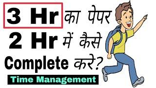 How to Manage Time in Board Exams || Time Management Tips || By Sunil Adhikari ||