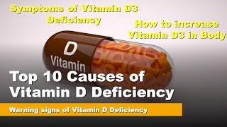 Top 10 causes of Vitamin D Deficiency | Symptoms of Vitamin D3 Deficiency | How to boost Vitamin D3