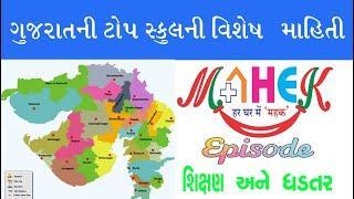 gujarat ni best school no parichay / Top 10 Schools in Gujarat