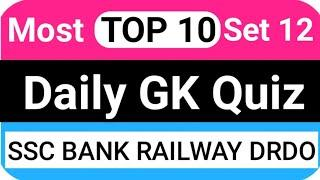 Daily GK quiz | mock test | top 10 questions | special study.