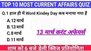 13 March Current Affairs Top 10Most करंट अफेयर्स क्विज हिन्दी Quiz।Study exam life! Morning Time