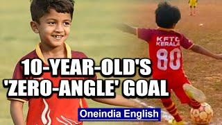 A 10-year-old scores 'zero-angle' goal, video goes viral: watch   Oneindia News