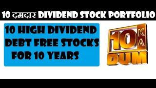 10 दमदार HIGH DIVIDEND PAYING STOCKS FOR NEXT 10 YEAR || DIVIDEND-GROWTH PORTFOLIO