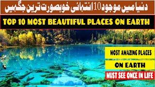 Top 10 Most Amazing Places On Earth Must See Once in Life|Top 10 most beautiful places on World 2020