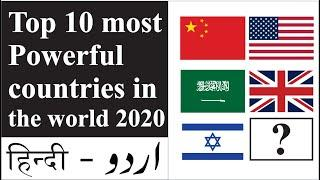 World top 10 powerful country 2020 in Hindi