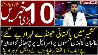 Top 10 with GNM | Evening | 5 August 2020 | Today's Top Latest Updates by Ghulam Nabi Madni |
