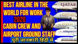 worlds best airline to work for cabin crew and ground staff | Top airline to work for-Indian