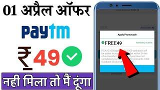 Paytm New Promo Code today || Add Money Promo Code today 2020 || 1 April Paytm Offer Today