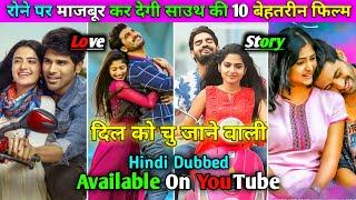Top 10 Behtarin Love Story South Movie In Hindi Dubbed |_All Time | Available On YouTube