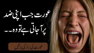 AuratAgr Zid par AaJai tou  Top 10 best Quotes on life  Relationship Quotes love and Sad Quotes