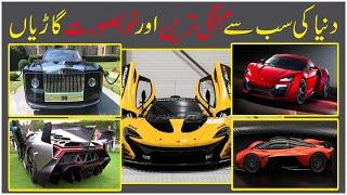 5 most Expensive Cars in the world | Urdu,Hindi | Amazing World ABN