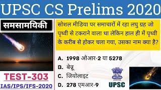 UPSC Civil Services (IAS) Prelims Test Series 2020, Test-303