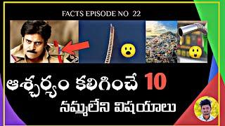 Top 10 most Interesting And Unknown Facts || Telugu real facts || Facts in Telugu  akhil jannapreddy