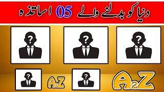 Top five teachers || top intelligent teachers || amazing teachers in the world || A2Z facts channel