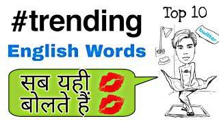 Trending English Words 2020    छाए हुए हैं ये Latest English words