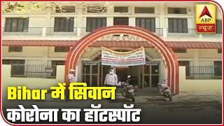 27 COVID-19 Cases Registered From Bihar's Siwan | ABP News