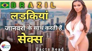 Top 10 Amazing Facts About Brazil | Brazil Country Tour In Hindi | Brazil Facts | Facts Read |