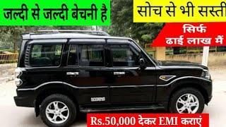 Mahindra Scorpio In Cheapest Price | Second Hand Scorpio For Sale | Used Scorpio For Sale |