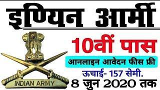Indian Army Rally 2020/ आर्मी 10वीं पास भर्ती / Online Apply / US Defense Job / Army Video 2020