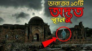 ভারতের 10 টি ভয়ংকর জায়গা || Top 10 Most Dangerous Place in India || Haunting Place in India