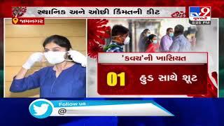 GG hospital authority design PPE kits at affordable price for staff , Jamnagar | Tv9GujaratiNews
