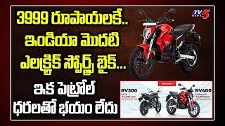 Revolt RV400 Price in India Telugu | Mileage, Review | India's First Electric Motorcycle | TV5 News