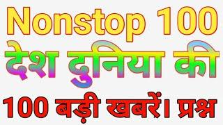 Top 100 Questions - Nonstop 100 Question देश - विदेश की 100 Important प्रश्न Ep-32
