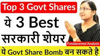 Top 3 Government Share to Buy Now ! 3 Best सरकारी शेयर ! ये Government Share Bomb बन सकते है