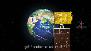 Curtain Raiser Video Hindi of GSLV F10 GISAT 1 Mission