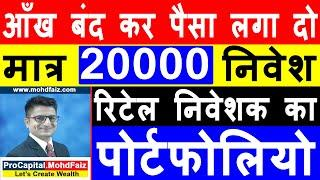LONG TERM INVESTMENT IN STOCKS | SHARE MARKET PORTFOLIO | NIFTY TOP 10 STOCKS | SMALLCASE INVESTMENT