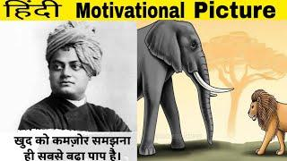 Top 10+ Motivational Image's in Hindi | Motivational Image's |