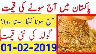 Today New Gold Price in Pakistan |1Febuary 2020 ||Today Gold Rate|Aj Sonay ki Qeemat.